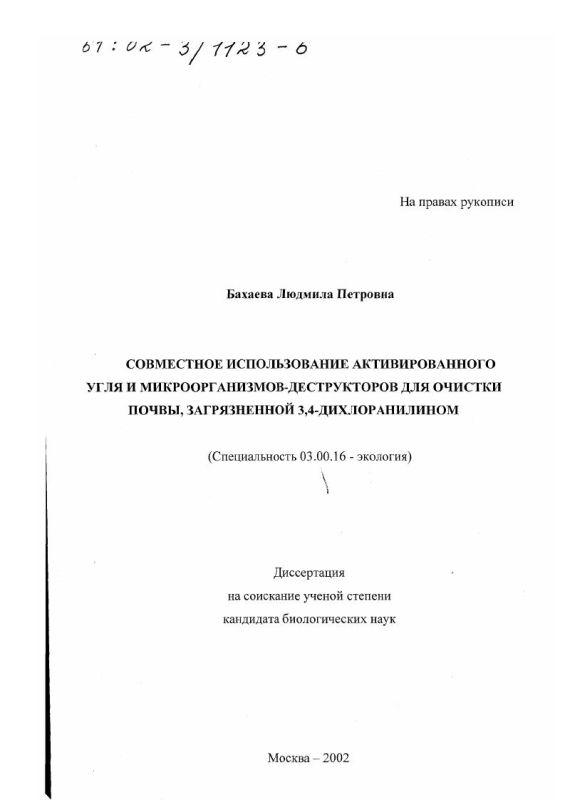 Титульный лист Совместное использование активированного угля и микроорганизмов-деструкторов для очистки почвы, загрязненной 3,4-дихлоранилином