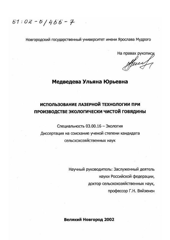 Титульный лист Использование лазерной технологии при производстве экологически чистой говядины