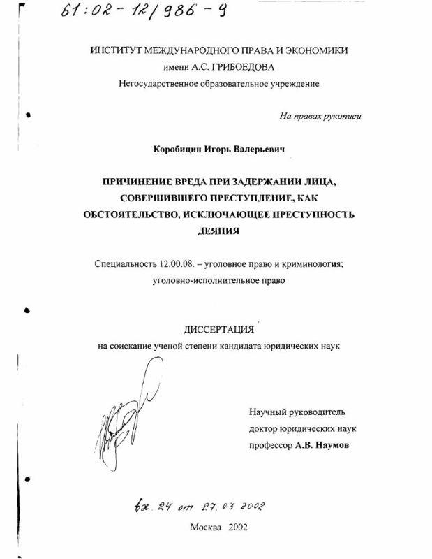 Титульный лист Причинение вреда при задержании лица, совершившего преступление, как обстоятельство, исключающее преступность деяния