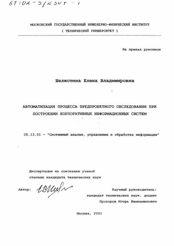 Титульный лист Автоматизация процесса предпроектного обследования при построении корпоративных информационных систем