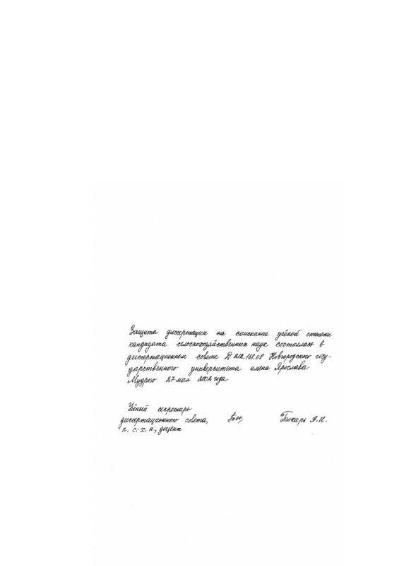 Титульный лист Содержание радионуклидов в кормах и влияние скармливания кормовых добавок на их экскрецию из организма молодняка крупного рогатого скота