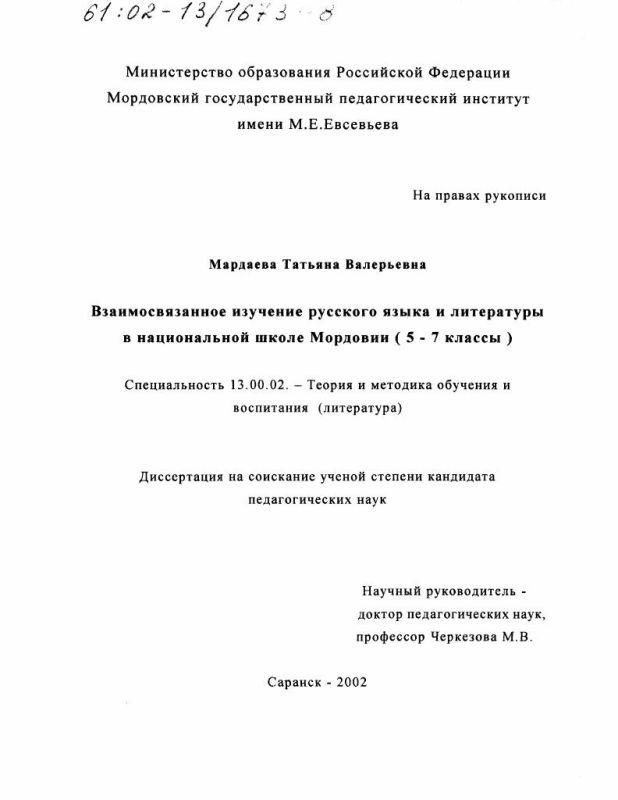 Титульный лист Взаимосвязанное изучение русского языка и литературы в национальной школе Мордовии, 5-7 классы