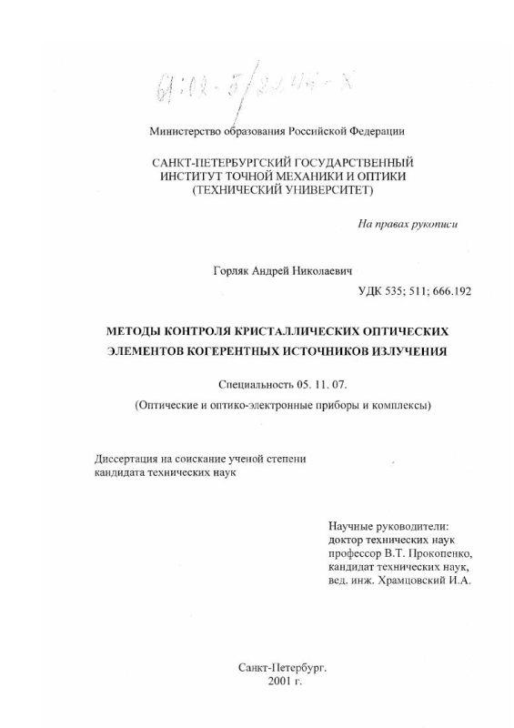 Титульный лист Методы контроля кристаллических оптических элементов когерентных источников излучения