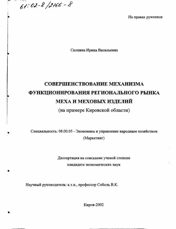 Титульный лист Совершенствование механизма функционирования регионального рынка меха и меховых изделий : На примере Кировской области