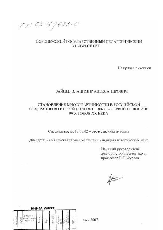 Титульный лист Становление многопартийности в Российской Федерации во второй половине 80-х-первой половине 90-х годов XX века