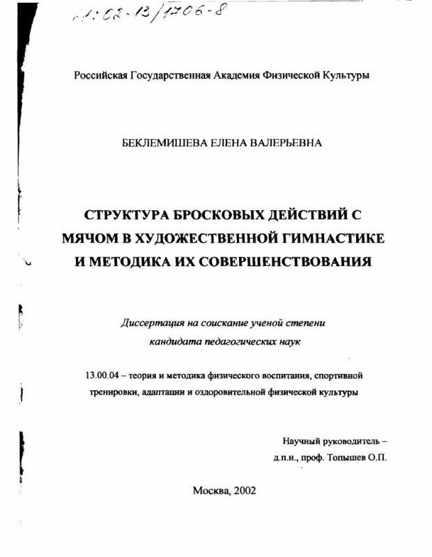Титульный лист Структура бросковых действий с мячом в художественной гимнастике и методика их совершенствования