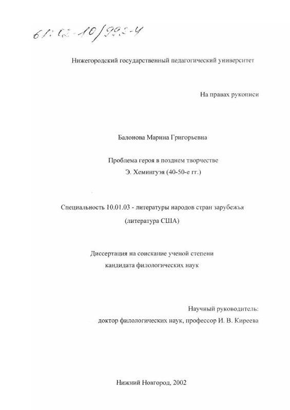 Титульный лист Проблема героя в позднем творчестве Э. Хемингуэя (40-50-е гг. )