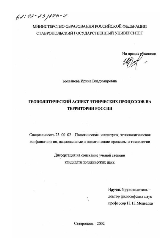 Титульный лист Геополитический аспект этнических процессов на территории России