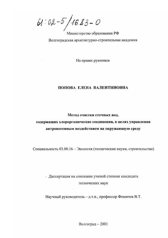 Титульный лист Метод очистки сточных вод, содержащих хлорорганические соединения, в целях управления антропогенным воздействием на окружающую среду