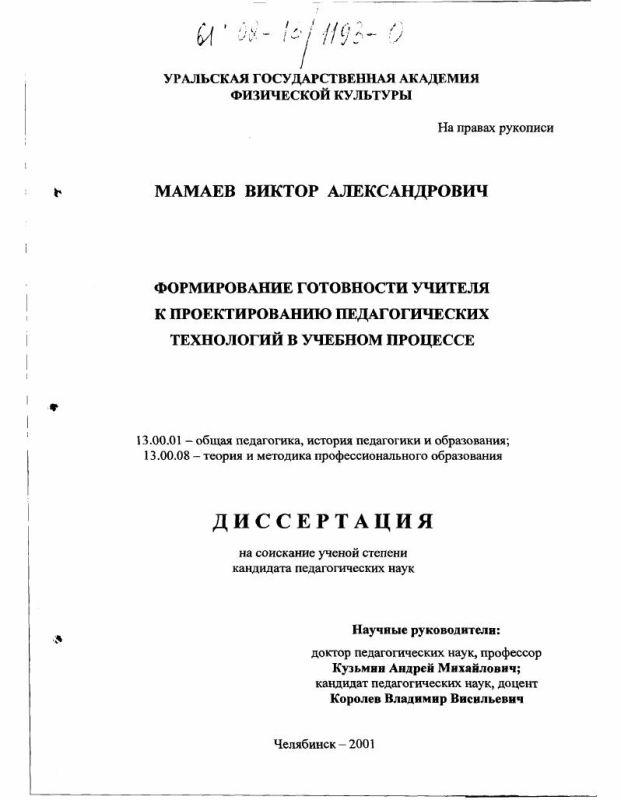 Титульный лист Формирование готовности учителя к проектированию педагогических технологий в учебном процессе