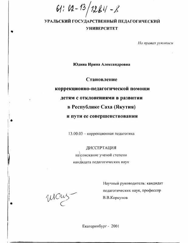Титульный лист Становление коррекционно-педагогической помощи детям с отклонениями в развитии в Республике Саха (Якутия) и пути ее совершенствования