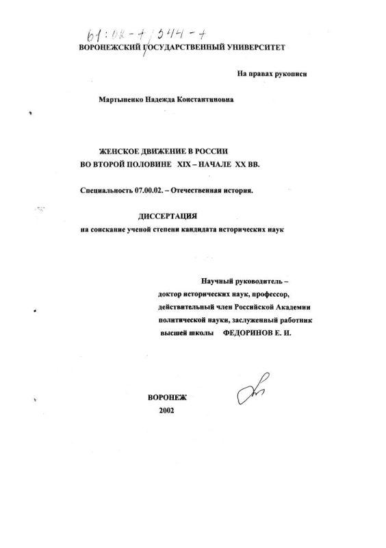 Титульный лист Женское движение в России во второй половине XIX - начале XX вв.