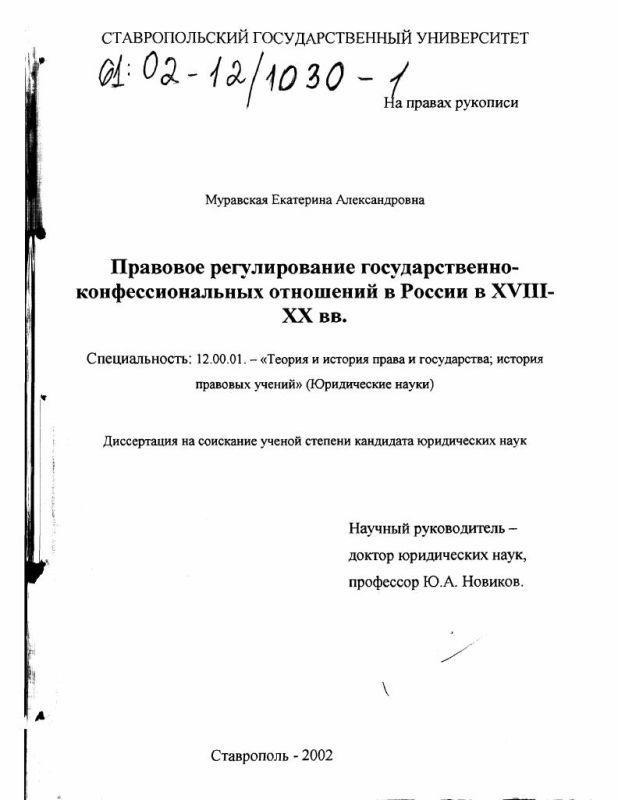 Титульный лист Правовое регулирование государственно-конфессиональных отношений в России в XVIII - XX вв.