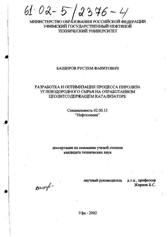 Титульный лист Разработка и оптимизация процесса пиролиза углеводородного сырья на отработанном цеолитсодержащем катализаторе