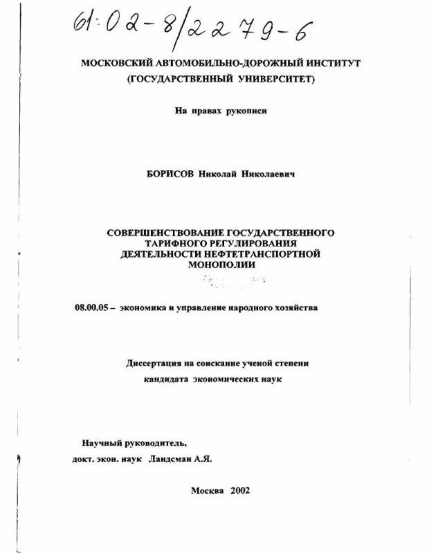 Титульный лист Совершенствование государственного тарифного регулирования деятельности нефтетранспортной монополии