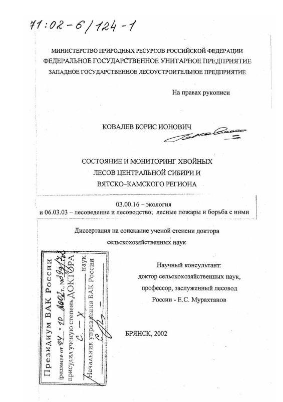 Титульный лист Состояние и мониторинг хвойных лесов Центральной Сибири и Вятско-Камского региона