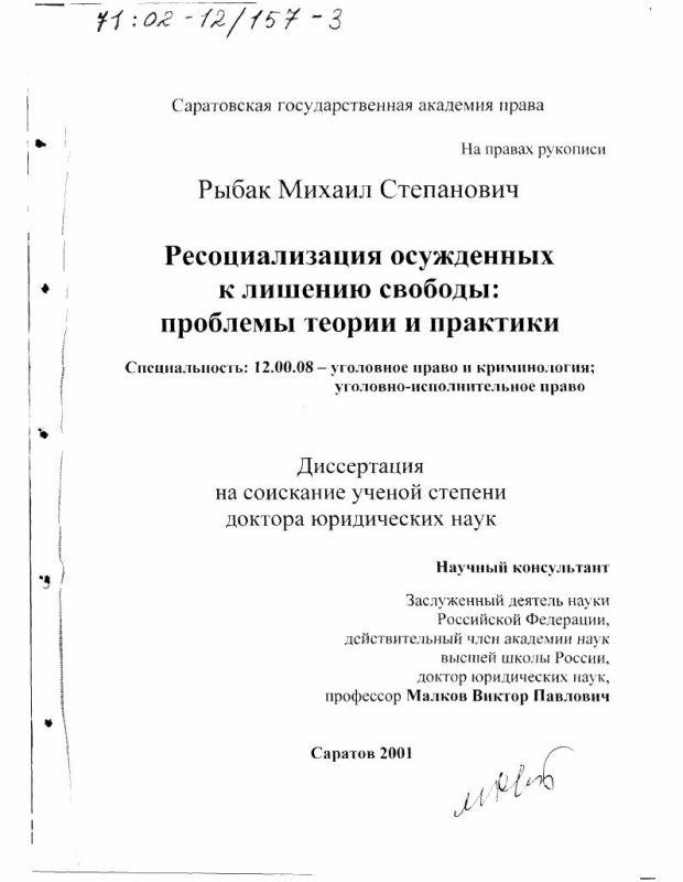 Титульный лист Ресоциализация осужденных к лишению свободы : Проблемы теории и практики