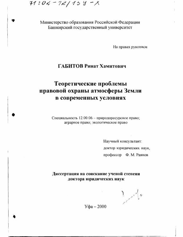 Титульный лист Теоретические проблемы правовой охраны атмосферы Земли в современных условиях