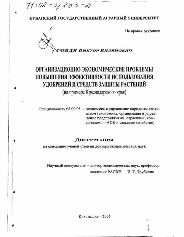 Титульный лист Организационно-экономические проблемы повышения эффективности использования удобрений и средств защиты растений : На примере Краснодарского края