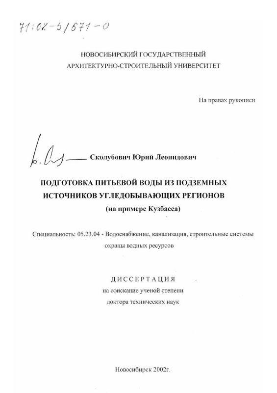 Титульный лист Подготовка питьевой воды из подземных источников угледобывающих регионов : На примере Кузбасса