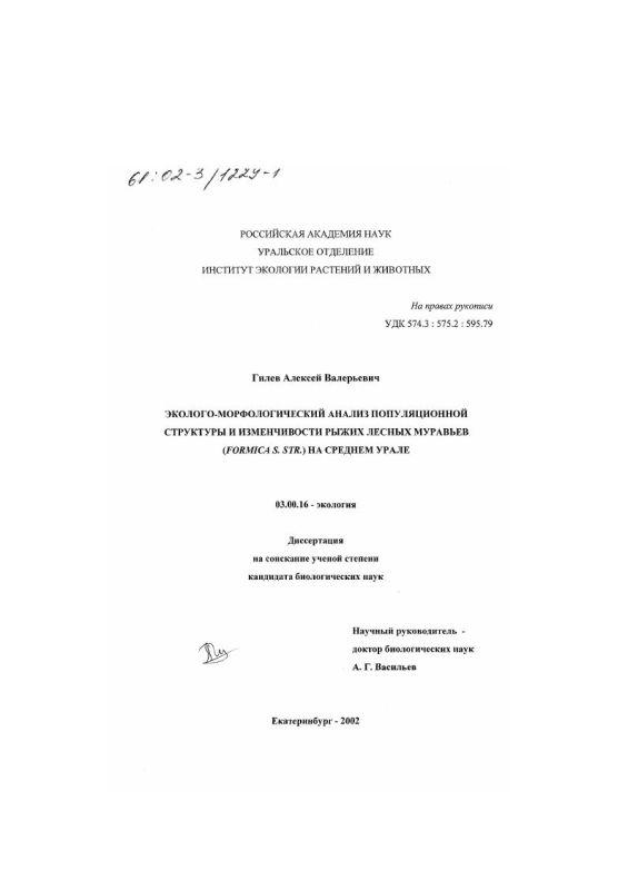Титульный лист Эколого-морфологический анализ популяционной структуры и изменчивости рыжих лесных муравьев (Formica S. Str. ) на Среднем Урале