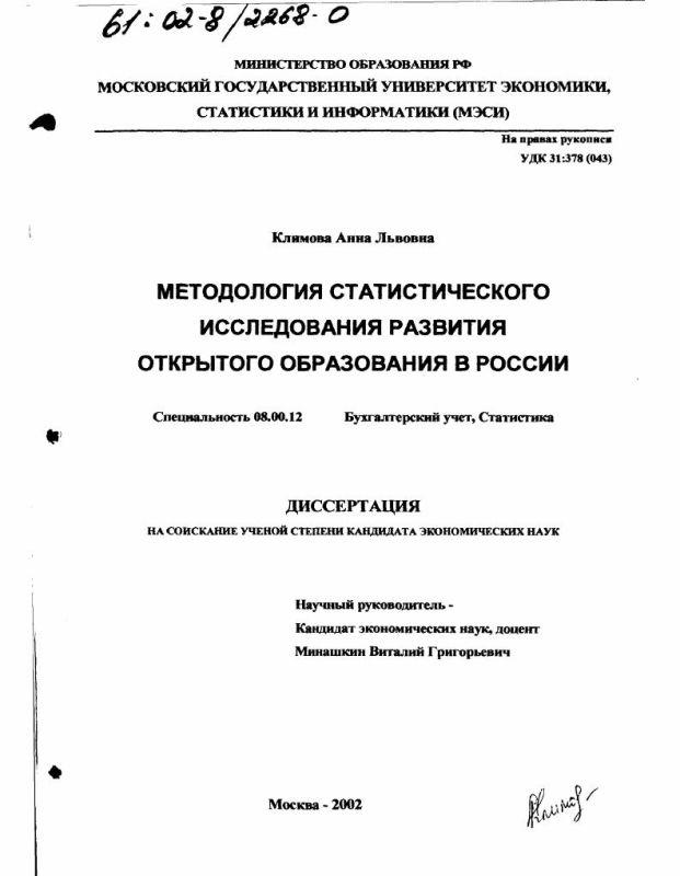 Титульный лист Методология статистического исследования развития открытого образования в России