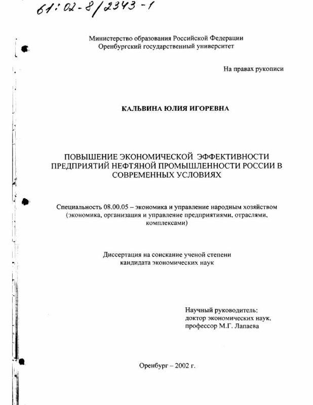 Титульный лист Повышение экономической эффективности предприятий нефтяной промышленности России в современных условиях