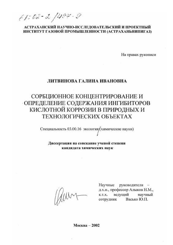 Титульный лист Сорбционное концентрирование и определение содержания ингибиторов кислотной коррозии в природных и технологических объектах