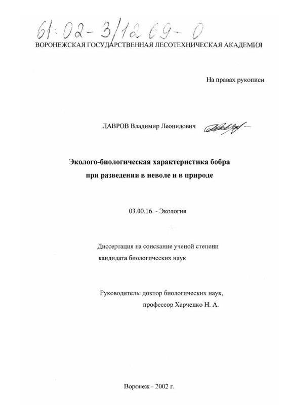 Титульный лист Эколого-биологическая характеристика бобра при разведении в неволе и в природе
