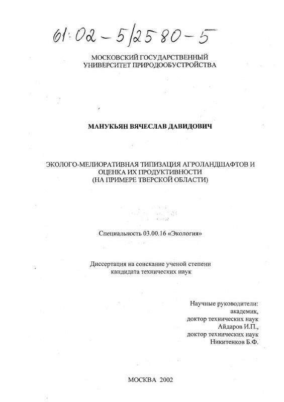 Титульный лист Эколого-мелиоративная типизация агроландшафтов и оценка их продуктивности : На примере Тверской области