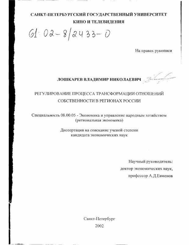 Титульный лист Регулирование процесса трансформации отношений собственности в регионах России