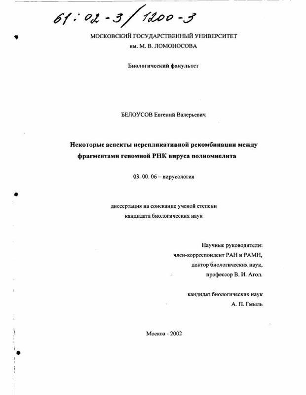 Титульный лист Некоторые аспекты нерепликативной рекомбинации между фрагментами геномной РНК вируса полиомиелита