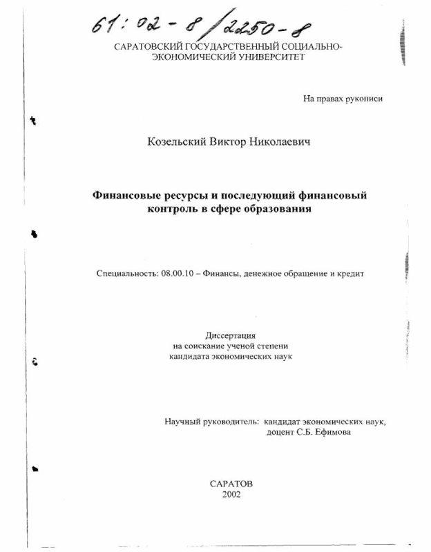 Титульный лист Финансовые ресурсы и последующий финансовый контроль в сфере образования