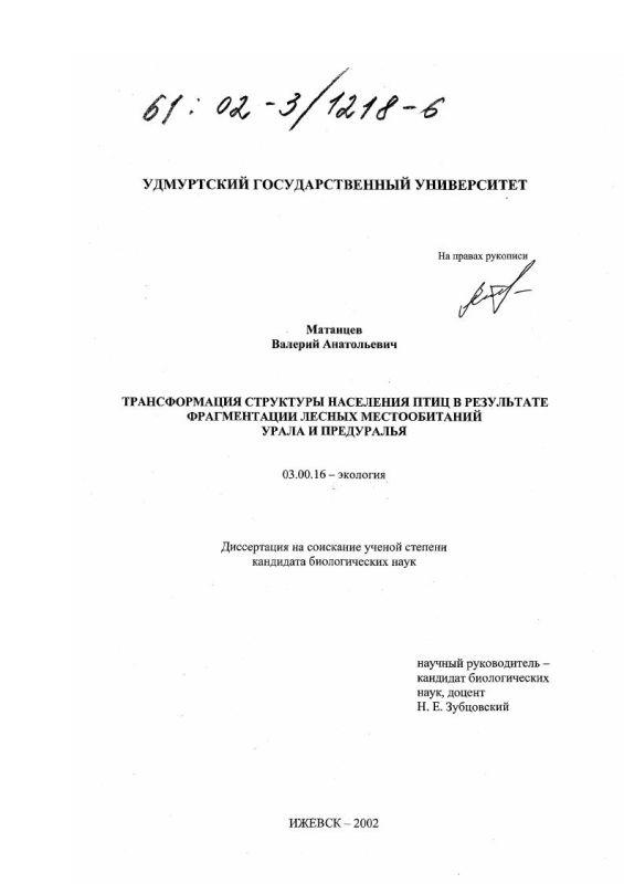Титульный лист Трансформация структуры населения птиц в результате фрагментации лесных местообитаний Урала и Предуралья