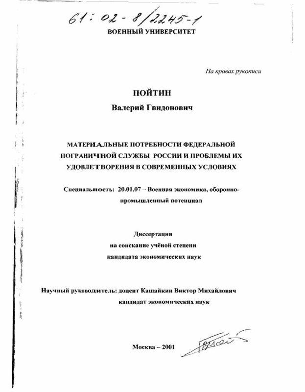 Титульный лист Материальные потребности Федеральной пограничной службы России и проблемы их удовлетворения в современных условиях
