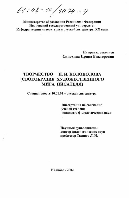 Титульный лист Творчество Н. И. Колоколова : Своеобразие художественного мира писателя