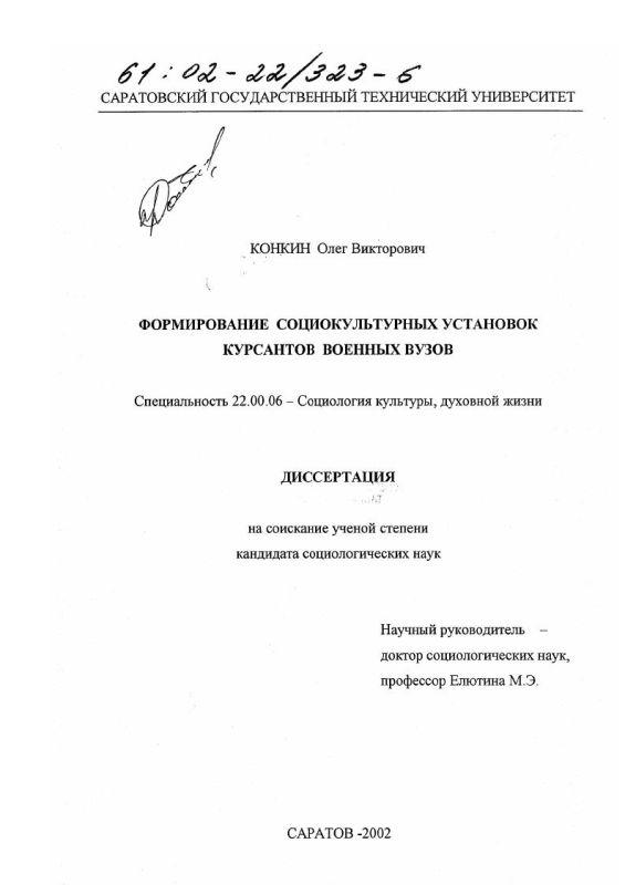 Титульный лист Формирование социокультурных установок курсантов военных вузов