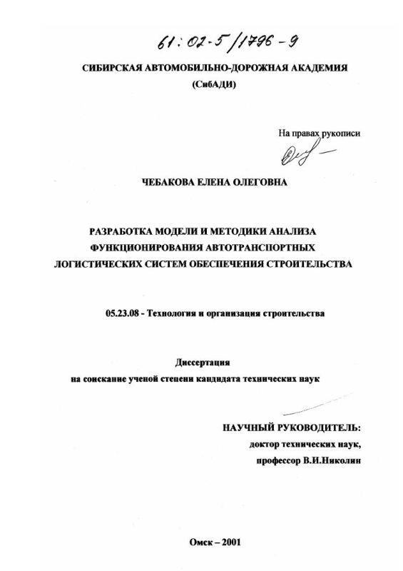 Титульный лист Разработка модели и методики анализа функционирования автотранспортных логистических систем обеспечения строительства