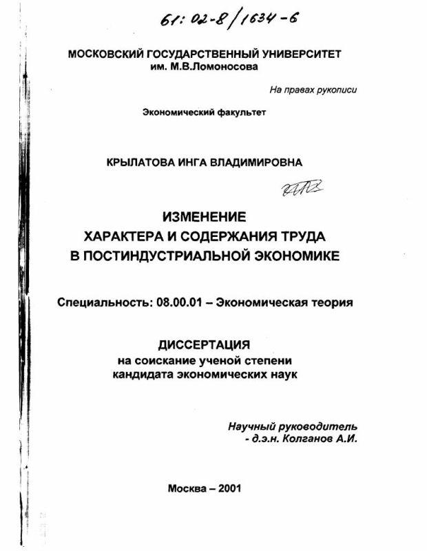 Титульный лист Изменение характера и содержания труда в постиндустриальной экономике