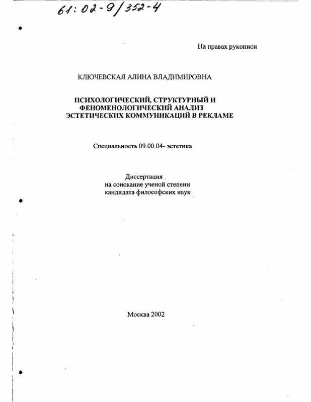 Титульный лист Психологический, структурный и феноменологический анализ эстетических коммуникаций в рекламе