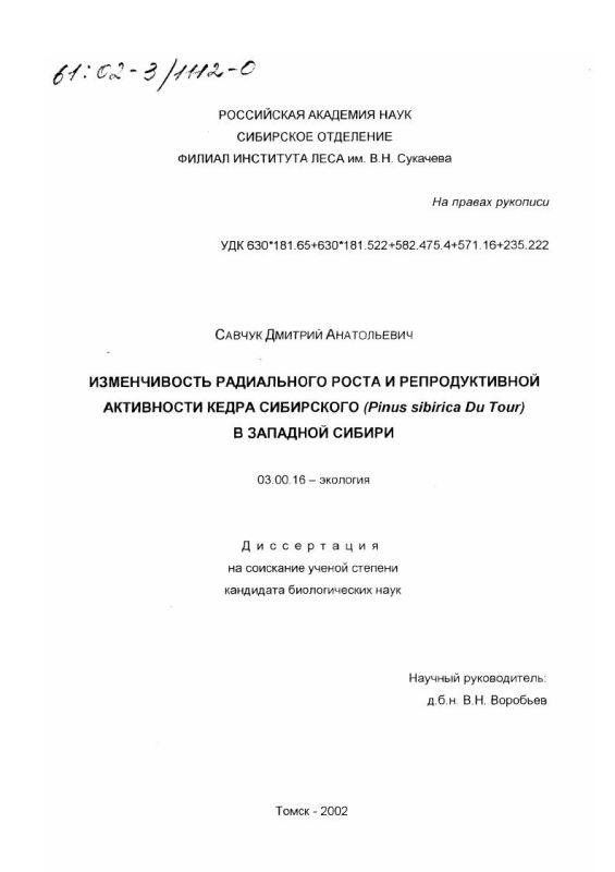 Титульный лист Изменчивость радиального роста и репродуктивной активности кедра сибирского (Pinus sibirica Du Tour) в Западной Сибири