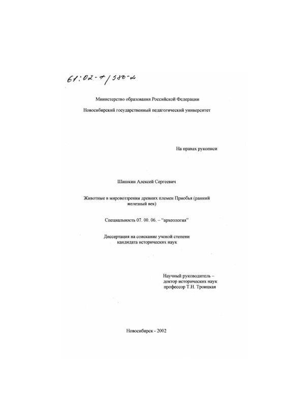 Титульный лист Животные в мировоззрении древних племен Приобья : Ранний железный век