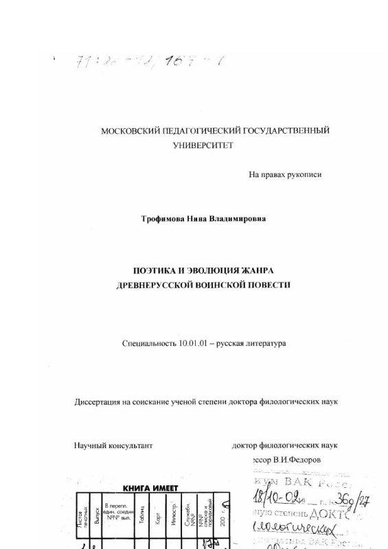 Титульный лист Поэтика и эволюция жанра древнерусской воинской повести