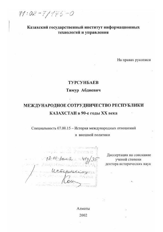 Титульный лист Международное сотрудничество Республики Казахстан в 90-е гг. ХХ в.