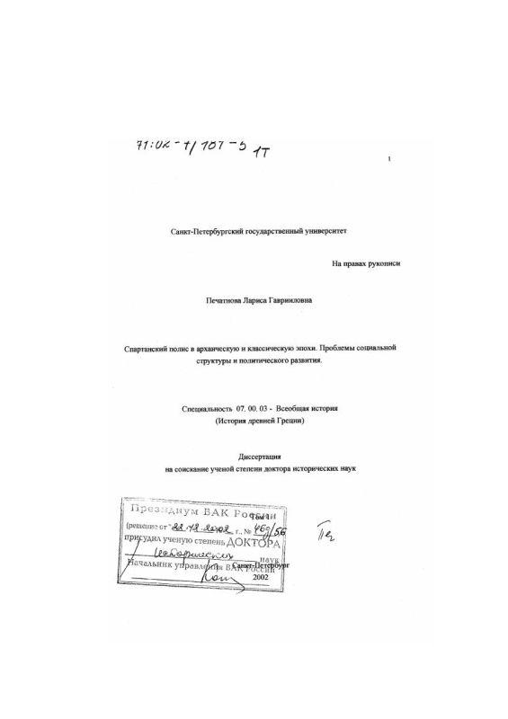 Титульный лист Спартанский полис в архаическую и классическую эпохи : Проблемы социальной структуры и политического развития