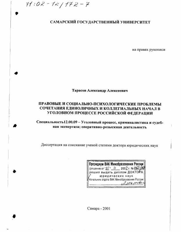 Титульный лист Правовые и социально-психологические проблемы сочетания единоличных и коллегиальных начал в уголовном процессе Российской Федерации