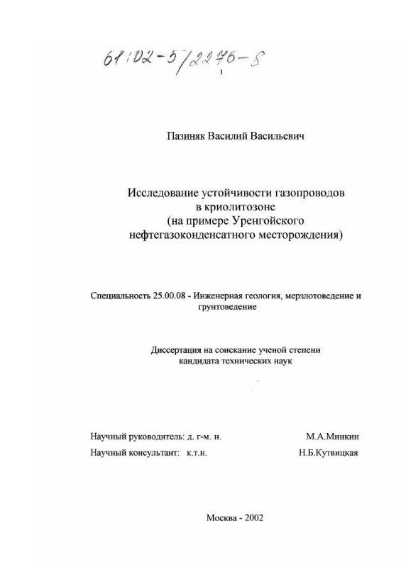 Титульный лист Исследование устойчивости газопроводов в криолитозоне : На примере Уренгойского нефтегазоконденсатного месторождения