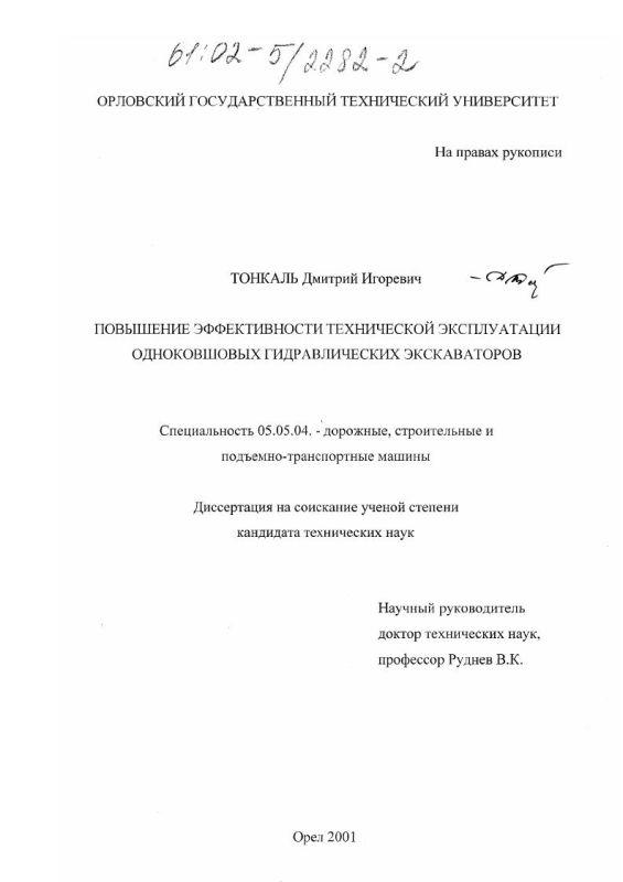 Титульный лист Повышение эффективности технической эксплуатации одноковшовых гидравлических экскаваторов