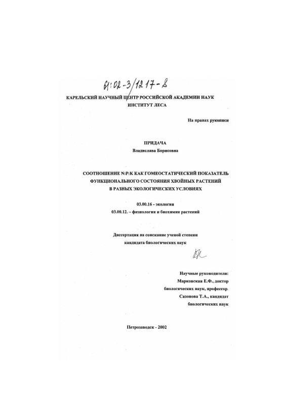 Титульный лист Соотношение N: P: K как гомеостатический показатель функционального состояния хвойных растений в разных экологических условиях
