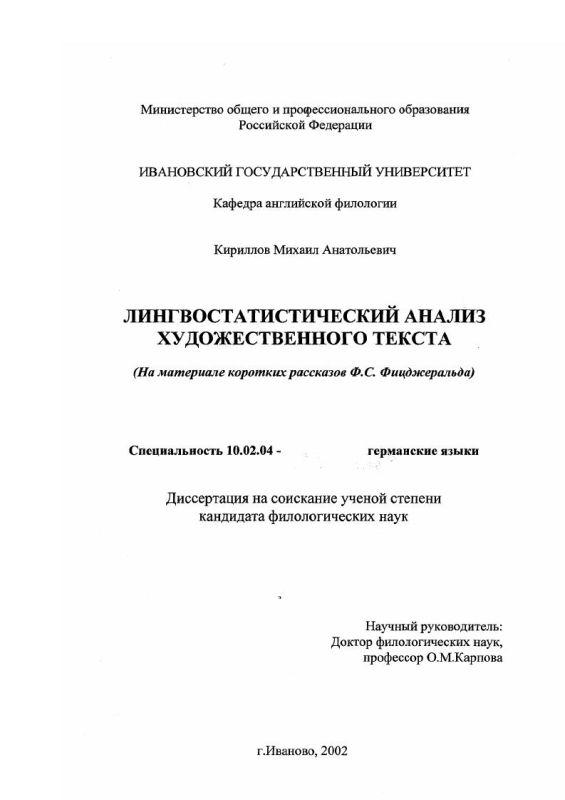Титульный лист Лингвостатистический анализ художественного текста : На материале коротких рассказов Ф. С. Фицджеральда